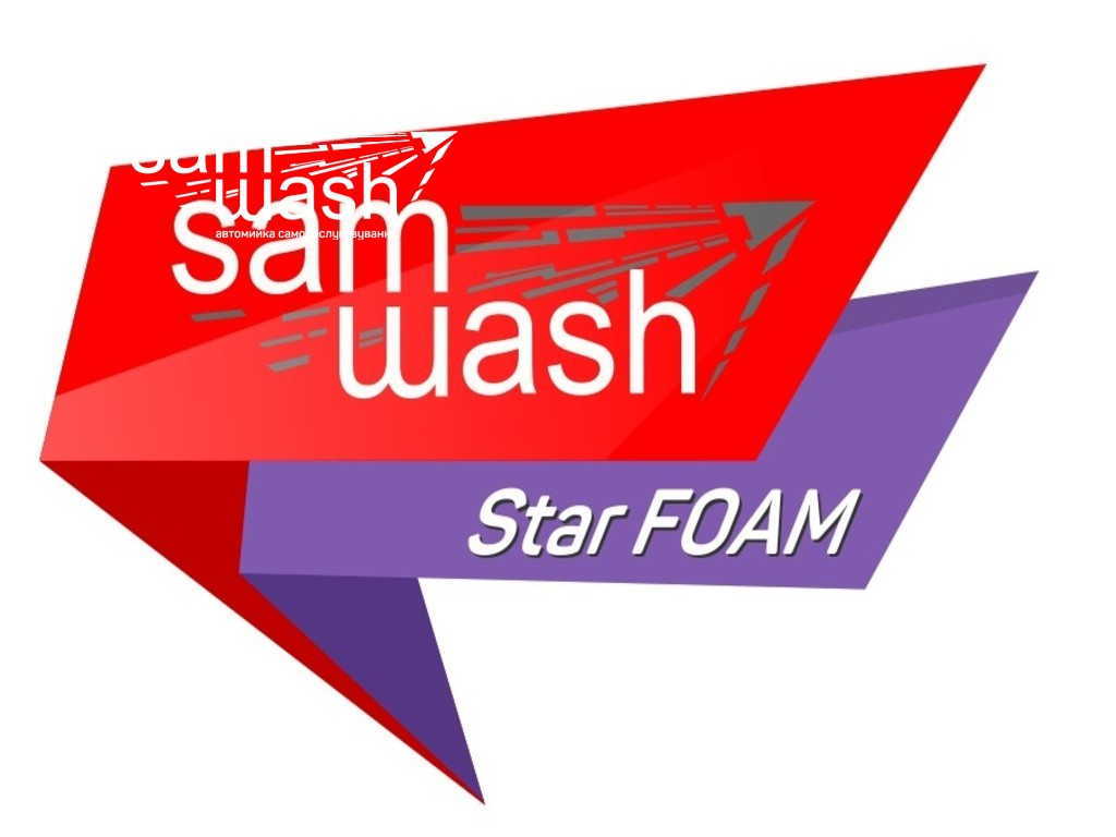 SELF SERVICE CAR WASH STAR
